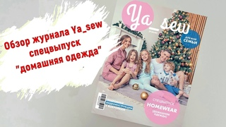 "Обзор спецвыпуска журнала Ya_sew ""Домашняя одежда"""