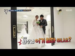 Mr. House Husband 2 210102 Episode 185