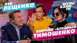 Музыкалити - Лев Лещенко и Кирилл «Бледный» Тимошенко (Пошлая Молли)
