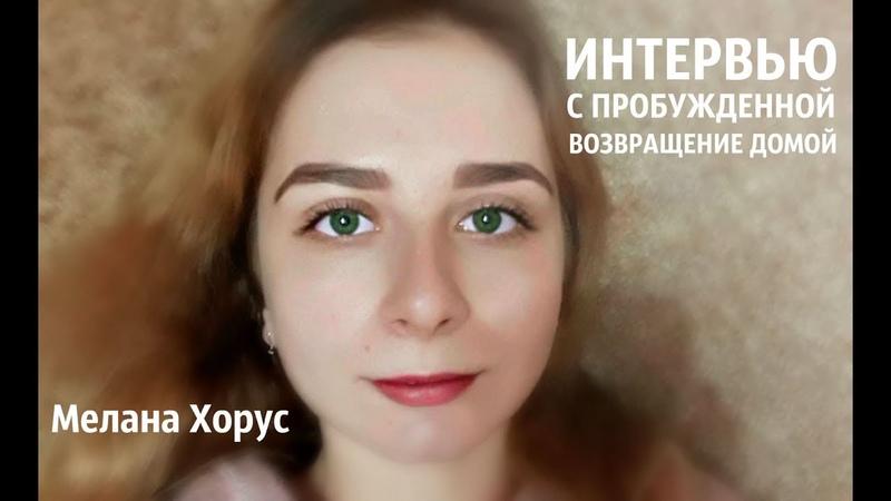 Интервью с Пробужденной МеланаХорус Возвращение домой Прямой эфир Инстаграм @soznaniex