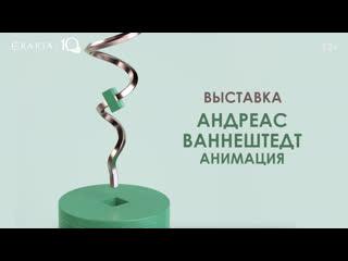 «Андреас Ваннештедт. Анимация». Выставка в музее Эрарта