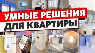 ОЧЕНЬ УМНЫЙ дом. Крутые решения для каждой квартиры. Элементы умного дома. Дизайн интерьера. Рум тур