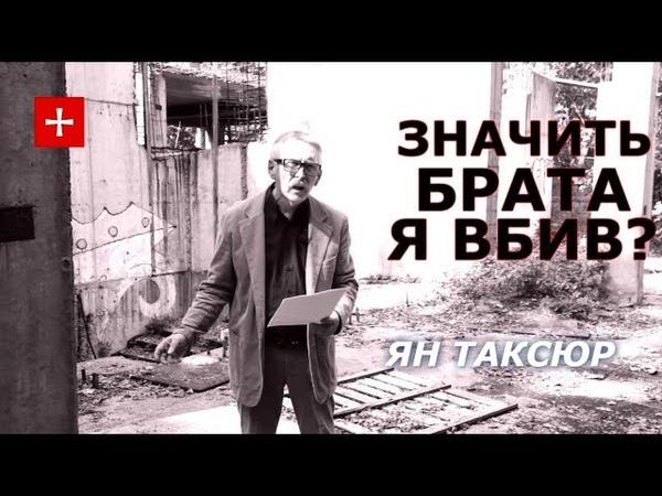 Я вмер на Донбасі Ян Таксюр Вірш Напис на солдатській могилі