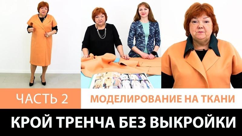 Крой тренча без выкройки сразу на ткани Изготовление женского весеннего плаща своими руками Часть 2