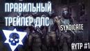 Трейлер ДЛС синдикат RYTP / Warface
