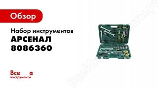 Обзор: Общефункциональный набор инструмента 133 шт Арсенал Американец 8086360