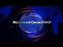Обращение Светланы Зоря по поводу вооруженного конфликта между РФ и СССР
