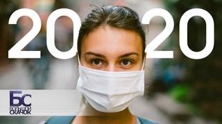 Год вируса. 13 вопросов и ответов | Большой скачок