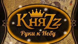 КняZz - Руки к Небу 2020 год (Сингл)