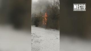 Сводка  Загорелся дом на Гороховской 87  Место происшествия 09 04 2021
