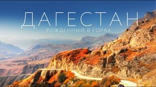 Дагестан. Рожденный в горах. Место, куда хочется вернуться