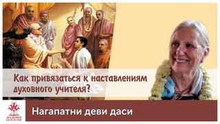 Как привязаться к наставлениям духовного учителя? - Нагапатни деви даси