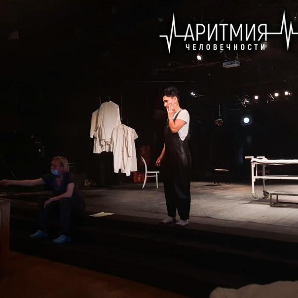 Режиссер Елена Журавлёва и артисты заканчивают последние приготовления, чтобы завтра, 24 октября в...