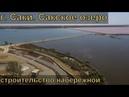 Строительство набережной Сакского озера. Реконструкция разделительных дамб. Сентябрь 2020.