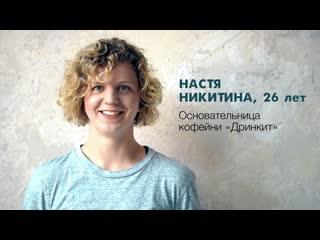 Настя Никитина: Отсутствие диплома не мешает