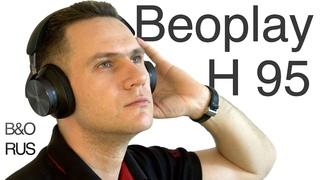 Самые дорогие наушники в мире от BANG & OLUFSEN Beoplay H95. Лучше B&O Beoplay H9?