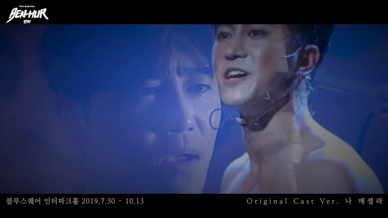 Мюзикл Бен-гур - [M/V] 2019 뮤지컬 벤허 - 나 메셀라 / 박민성