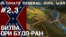 Булл-Ран / Ultimate General Civil War - прохождение на Легенде 2.3
