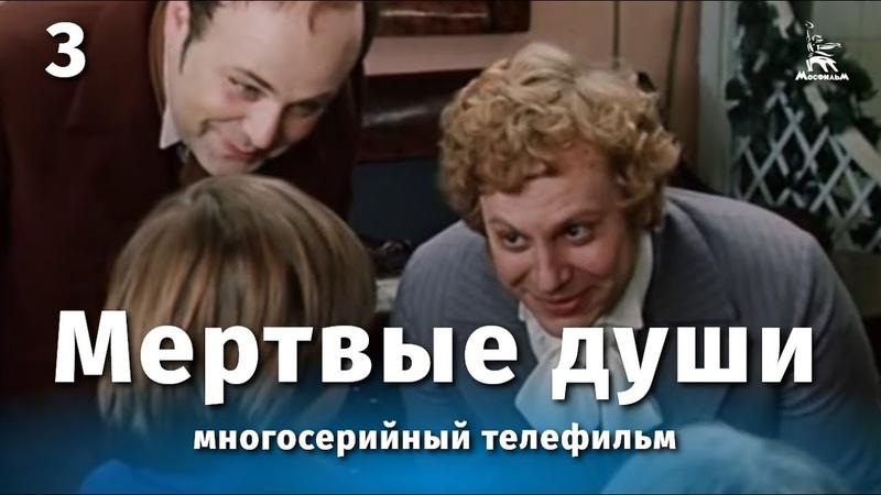 Мертвые души 3 серия драма реж Михаил Швейцер Софья Милькина 1984 г