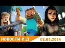 Новости И.Д 5[02.03.2014] - Lego The HobbitWasteland 2Minecraft в кино...