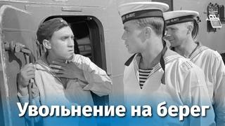 Увольнение на берег (комедия, реж. Феликс Миронер, 1962 г.)