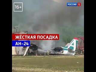 Самолёт Ан-24 совершил аварийную посадку в Бурятии  Россия 1