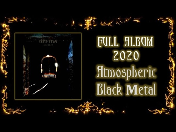 Икотка Заговор 2020 Atmospheric Black Metal