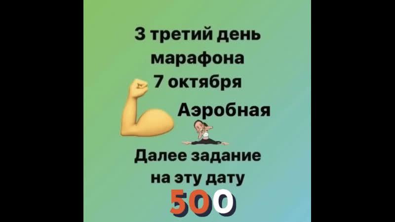 3 тренировка 500 аэробная