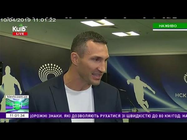Володимир Кличко кличе кандидатів в президенти на НСК Здавати аналізи