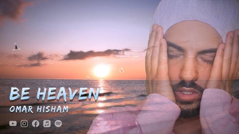 Surah Al Mulk Be Heaven 2 0 Omar Hisham سورة الملك