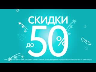 МОНРО: НеоБЫКновенный SALE! До -50% на хиты и тренды зимы