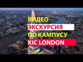 KIC London - видео экскурсия по колледжу