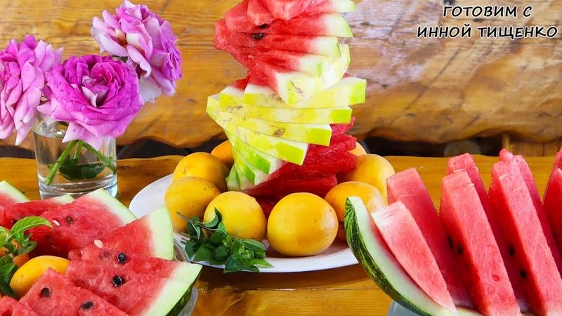 КАК НАРЕЗАТЬ АРБУЗ на праздничный стол красиво и быстро 3 способа Нарезки How to cut a Watermelon