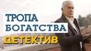 Приключенческий фильм о кладоискателях - Тропа богатства Русские детективы новинки 2020