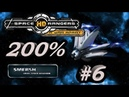 Space Rangers HD A War Apart 200 - Прохождение 6 планетарный бой текстовый квест