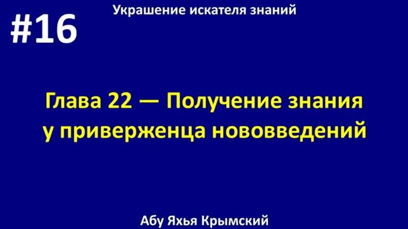 16 Украшение искателя знаний Абу Яхья Крымский