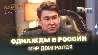 """""""Однажды в России"""": Мэр доигрался"""