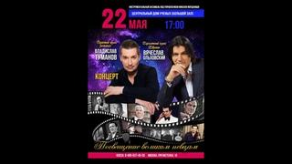 Владислав Туманов и Вячеслав Ольховский Приглашение на концерт