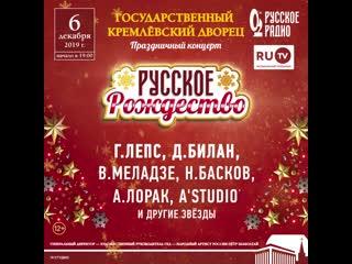 6 декабря - большой праздничный концерт русское рождество 2019!