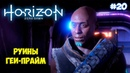 РУИНЫ ГЕИ-ПРАЙМ - НОВЫЙ МЕЧ - Horizon Zero Dawn 20