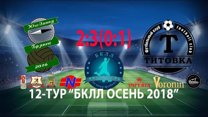 12 Тур 22 12 2018 г ФК Юго Запад ФК Титовка 2 3 0 1