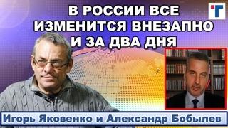 Игорь Яковенко: В России всё изменится внезапно и за 2 дня.