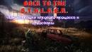 Back to the S T A L K E R Демонстрация игрового процесса и атмосферы