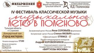 """IV фестиваль классической музыки """"Музыкальное лето в Поленово"""""""