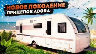 Большой двухосный жилой прицеп с отдельной комнатой - Adria Adora 673 PK