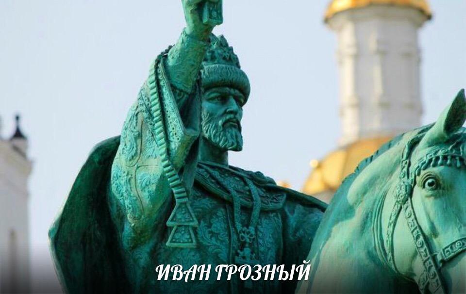 Царь всея Руси Иван Грозный. Что мы о нём знаем ? ZUQYgrYsCaU