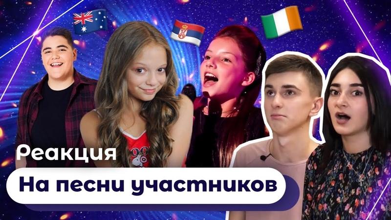 Детское Евровидение 2019 (РЕАКЦИЯ на Сербию, Австралию и Ирландию) | Jordan Anthony - We Will Rise