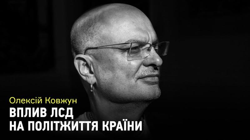 Лідери суспільної думки Олексій Ковжун про значення експертів у політичному житті країни