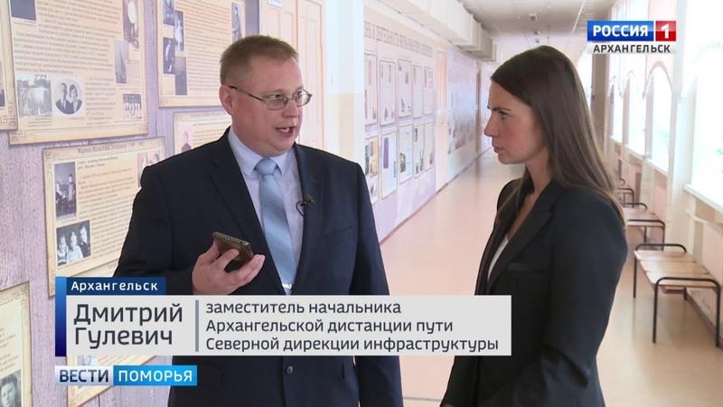 Завучам школ Архангельска рассказали о профилактике детского травматизма на железнодорожных объектах