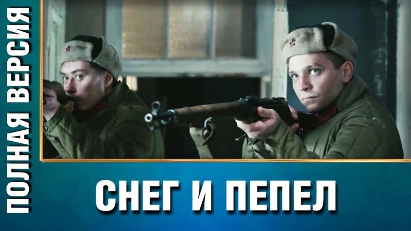 Военный Детектив Снег и пепел Все серии подряд Русские детективы боевики